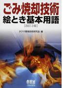 ごみ焼却技術絵とき基本用語 改訂3版