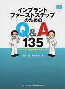 インプラントファーストステップのためのQ&A135 インプラント治療成功へのフォロー (QUINT KICK−OFF LIBRARY)