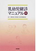 乳幼児健診マニュアル 第4版