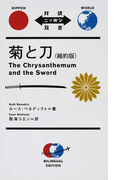 菊と刀 縮約版 (対訳ニッポン双書)