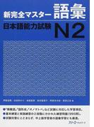 新完全マスター語彙日本語能力試験N2