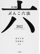 ぶんこ六法 ヨコ組 2012