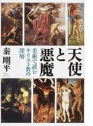 天使と悪魔 美術で読むキリスト教の深層