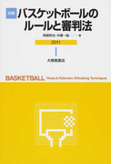 詳解バスケットボールのルールと審判法 2011