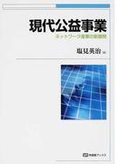 現代公益事業 ネットワーク産業の新展開 (有斐閣ブックス)