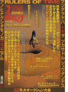 まんだらけZENBU 52 幻の天才少年漫画家田川紀久雄