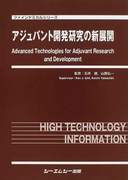 アジュバント開発研究の新展開 (ファインケミカルシリーズ)(ファインケミカルシリーズ)