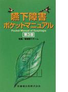 嚥下障害ポケットマニュアル 第3版