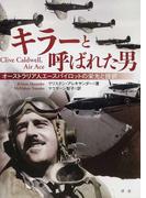 キラーと呼ばれた男 オーストラリア人エースパイロットの栄光と挫折