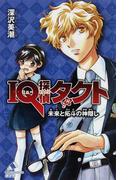 IQ探偵タクト 未来と拓斗の神隠し (ポプラカラフル文庫)(ポプラカラフル文庫)