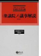 〈衆議院ノ〉議事解説 復刻復刊 (学術選書プラス 議事法)