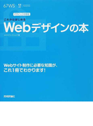 これからはじめるWebデザインの本 (デザインの学校)