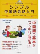 シンプル中国語会話入門 (CD BOOK)