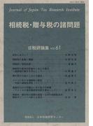 相続税・贈与税の諸問題 (日税研論集)