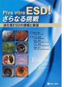 Plvs vltre ESD!さらなる挑戦 消化管ESDの課題と展望