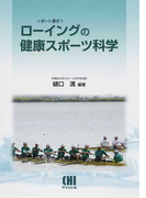 ローイングの健康スポーツ科学 ボート漕ぎ