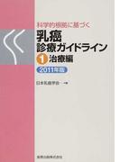 科学的根拠に基づく乳癌診療ガイドライン 1 治療編 2011年版