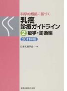 科学的根拠に基づく乳癌診療ガイドライン 2 疫学・診断編 2011年版