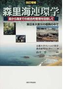 森里海連環学 森から海までの統合的管理を目指して 東日本大震災の復興の中で 改訂増補