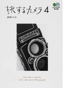 旅するカメラ 4 (枻文庫)(枻文庫)