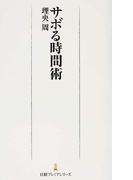 サボる時間術 (日経プレミアシリーズ)(日経プレミアシリーズ)