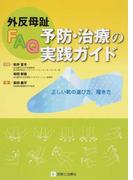 外反母趾FAQ予防・治療の実践ガイド 正しい靴の選び方,履き方