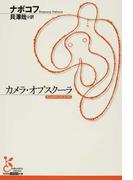 カメラ・オブスクーラ (光文社古典新訳文庫)(光文社古典新訳文庫)