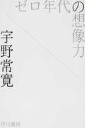ゼロ年代の想像力 (ハヤカワ文庫 JA)(ハヤカワ文庫 JA)