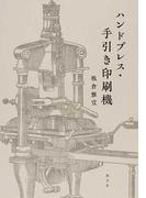 ハンドプレス・手引き印刷機
