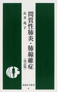 間質性肺炎・肺線維症 改訂版 (最新医学新書)(最新医学新書)
