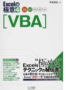 Excelの極意 4 VBA