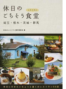 休日のごちそう食堂 埼玉・栃木・茨城・群馬