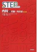 STEP内科 第3版 3 代謝・内分泌