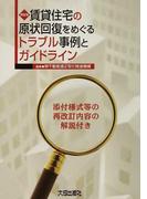 賃貸住宅の原状回復をめぐるトラブル事例とガイドライン 再改訂版