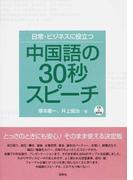 日常・ビジネスに役立つ中国語の30秒スピーチ (CD BOOK)