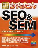今すぐ使えるかんたんSEO&SEM すぐできて効果満点Google・Yahoo!対策 (Imasugu Tsukaeru Kantan Series)