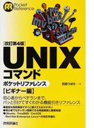 UNIXコマンドポケットリファレンス 改訂第4版 ビギナー編 (Pocket Reference)