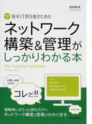 新米IT担当者のためのネットワーク構築&管理がしっかりわかる本 The Complete Guidebook for Network