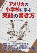 アメリカの小学校に学ぶ英語の書き方
