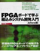 FPGAボードで学ぶ組込みシステム開発入門 Altera編 低価格FPGAボードで体験するハードウェア&ソフトウェア設計