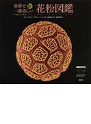 世界で一番美しい花粉図鑑 キュー王立植物園公認