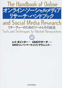 オンライン・ソーシャルメディア・リサーチ・ハンドブック リサーチャーのためのツールとその技法