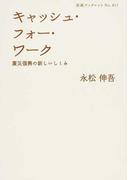 キャッシュ・フォー・ワーク 震災復興の新しいしくみ (岩波ブックレット)(岩波ブックレット)