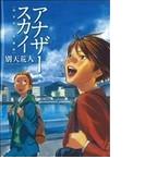 アナザースカイ 別天荒人短編集 (ヤングジャンプ・コミックス)