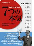 7つの本気 今、私たちのすべきこと 日本復興支援ブック 能力開発のカリスマが認める7人の熱き正義