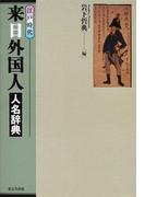 江戸時代来日外国人人名辞典