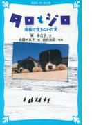 タロとジロ 南極で生きぬいた犬 (講談社青い鳥文庫)(講談社青い鳥文庫 )