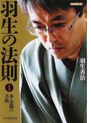 羽生の法則 1 歩・金銀の手筋 (将棋連盟文庫)