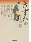 きずな 時代小説親子情話 (ハルキ文庫 時代小説文庫)(ハルキ文庫)