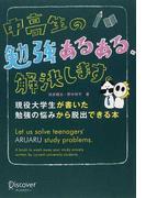 中高生の勉強あるある、解決します。 現役大学生が書いた勉強の悩みから脱出できる本